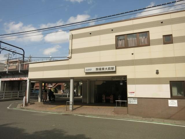 駒場東大前駅は住みやすいですか?特徴・治安・家賃相場・評判などを教えて!
