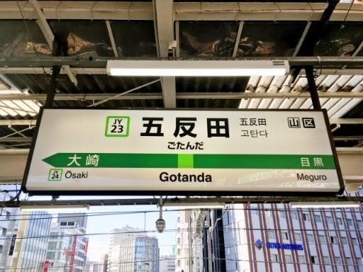 五反田は住みやすいですか?特徴・治安・家賃相場・評判などを教えて!