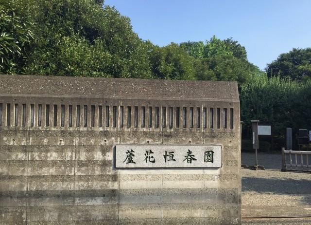 芦花公園は住みやすいですか?特徴・治安・家賃相場・評判などを教えて!
