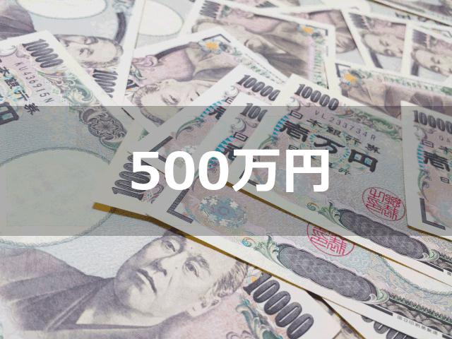 年収500万円の画像