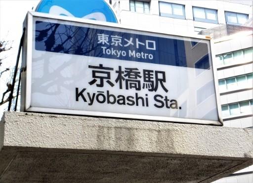 京橋駅は住みやすいですか?特徴・治安・家賃相場・評判などを教えて!
