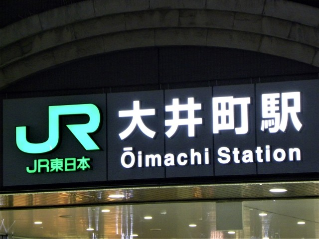 大井町駅 住みやすさ メイン画像