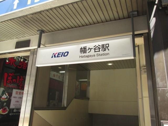 ホテル 幡ヶ谷