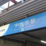 下北沢駅は住みやすいですか?特徴・治安・家賃相場・評判などを教えて!