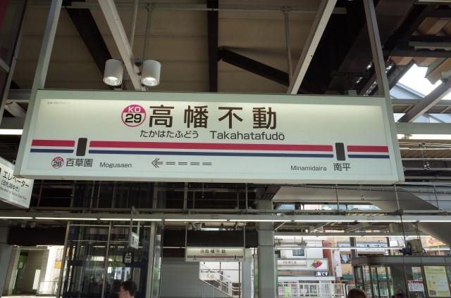 高幡不動駅は住みやすいですか?特徴・治安・家賃相場・評判などを教えて!