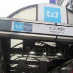 六本木駅周辺は住みやすいですか?特徴・治安・家賃相場・評判などを教えて!