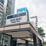 日比谷駅は住みやすいですか?特徴・治安・家賃相場・評判などを教えて!