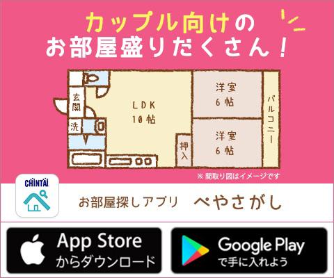カップル向けのお部屋盛りだくさん!お部屋探しアプリ「ぺやさがし」