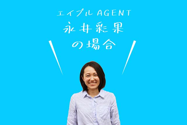 お部屋探しは私達にお任せ下さい エイブルagent 永井彩果の場合 教え
