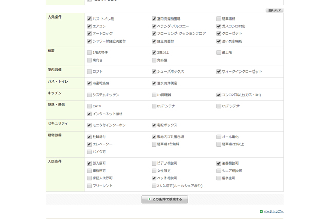 不動産情報サイトの検索画面