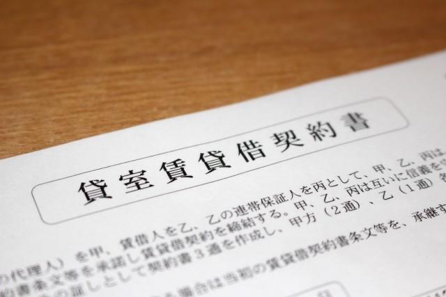 賃貸契約書のイメージ
