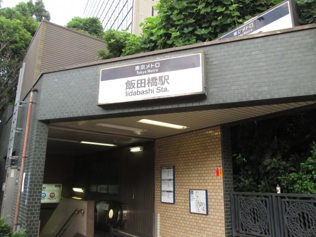 飯田橋駅入り口イメージ