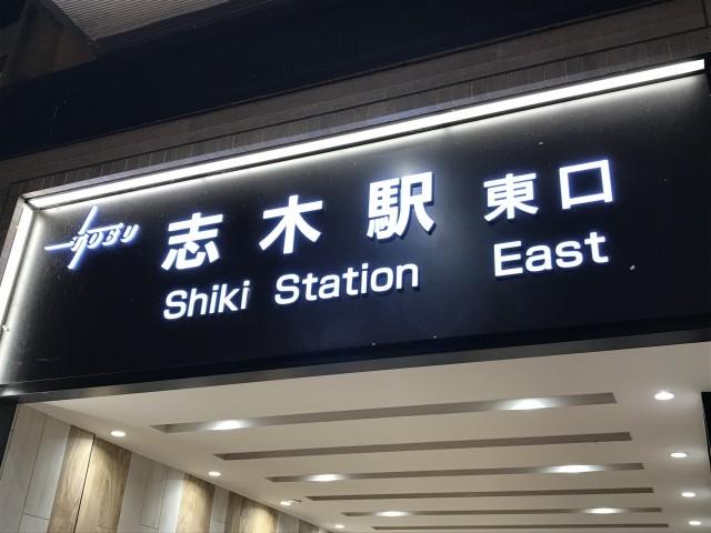 志木駅入り口
