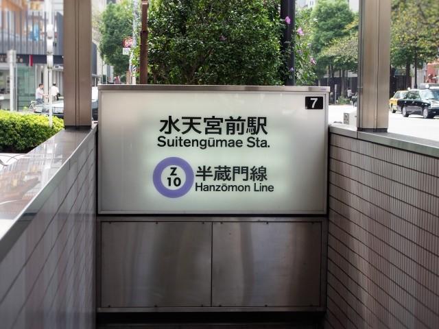 水天宮前駅入り口メージ