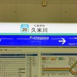 西武新宿線の住みやすい街が知りたい! オススメの街7選