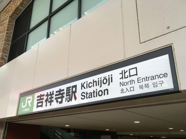 吉祥寺駅入り口