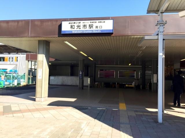 和光市駅入り口イメージ