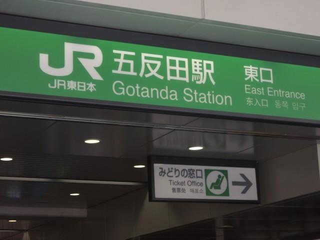 五反田駅の画像