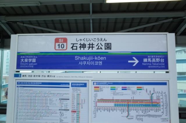 石神井公園駅名標