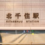 東京メトロ日比谷線の住みやすい街が知りたい! オススメの街5選