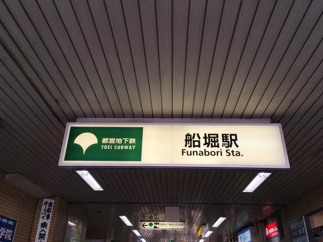 船堀駅の画像