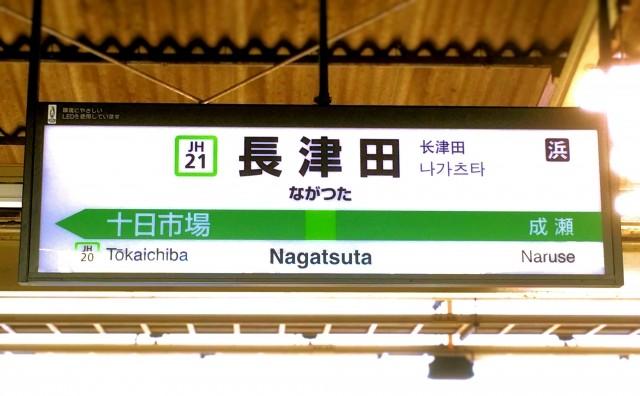 長津田駅のイメージ