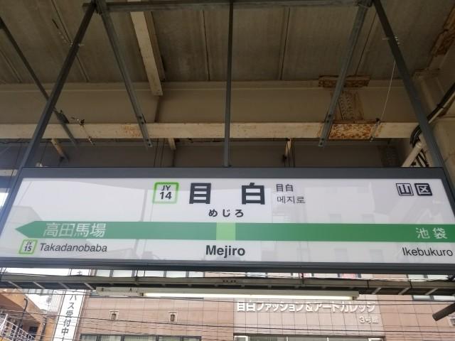 目白駅の画像