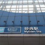 東京メトロ東西線の住みやすい街が知りたい! オススメの街6選