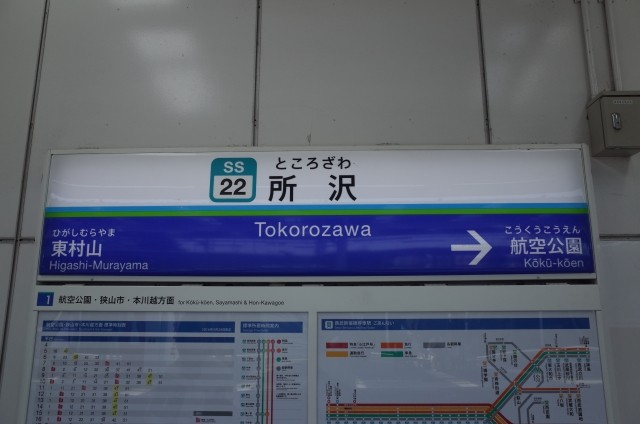 所沢駅名標