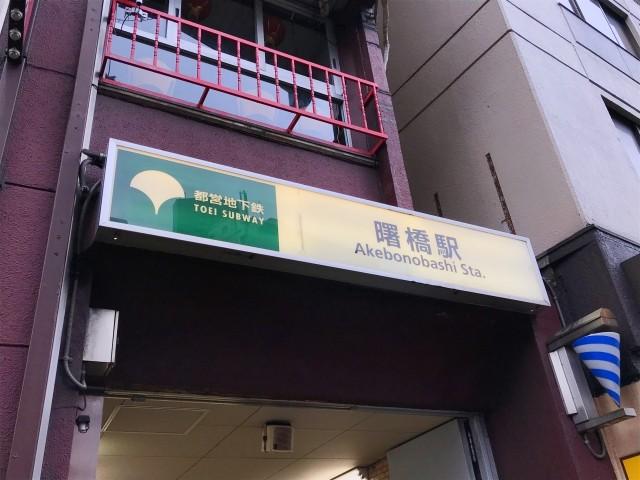 曙橋駅の画像