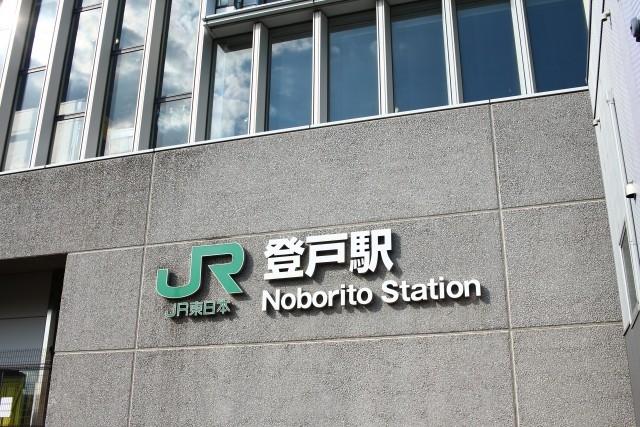 登戸駅の画像