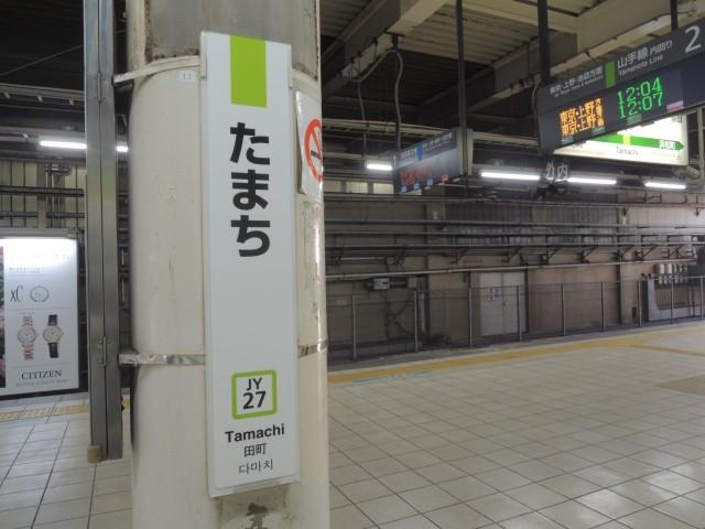 田町駅の画像