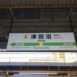 千葉駅に通勤・通学しやすい街はどこ? オススメの街を紹介します