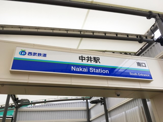 中井駅の画像