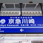 川崎駅に通勤・通学しやすい街はどこ?オススメの街を紹介します
