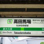 高田馬場駅に通勤・通学しやすい街はどこ?オススメの街を紹介します