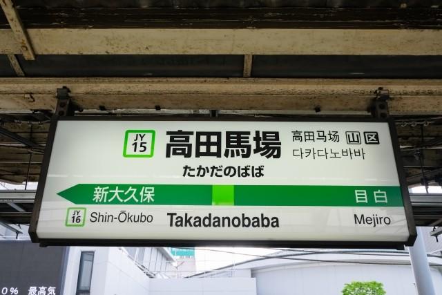 高田馬場駅の画像