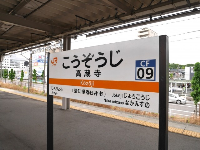 高蔵寺駅の画像