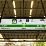 上野駅に通勤・通学しやすい街はどこ?オススメの街を紹介します