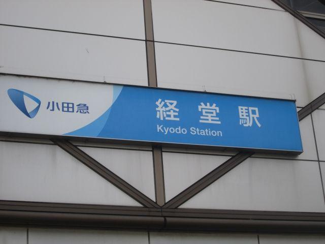 経堂駅のイメージ