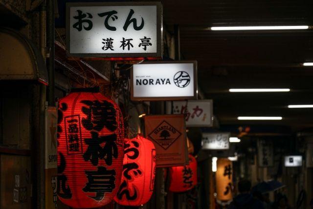 高円寺ガード下のイメージ