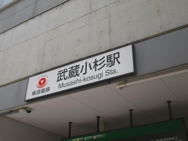 武蔵小杉駅の画像